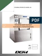 DGM-360 технический паспорт 2012 v1.0.0.doc