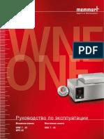 BA-WNE-ONE-russian-D10442