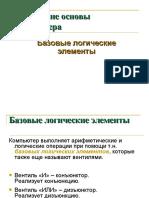 Тема 3.4. Логические основы компьютера.ppt