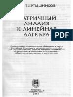 Матричный анализ и линейная алгебра ( PDFDrive ).pdf
