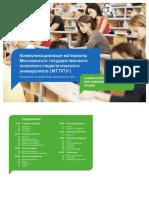 Брендбук МГППУ Руководство по применению фирменного стиля.pdf