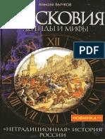 Московия.pdf
