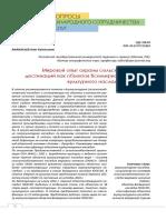 1843849.pdf