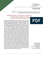1843857.pdf