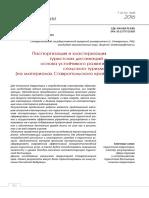 1843856.pdf