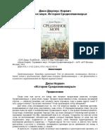 Срединное море. История Средиземноморья.doc
