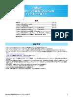 InstallationGuide_ja.pdf
