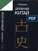 Vasilyev_L_S_-_Drevniy_Kitay_T_1_-_1995.pdf