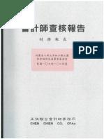 樂山教養院財報-107年度.pdf