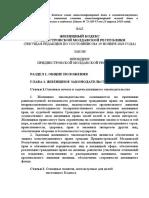 Жил. кодекс (тек. ред. на 19.11.20)