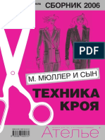 06.М. Мюллер и сын, Ателье. Сборник 2006 - Эдипресс-конлига (2007).pdf