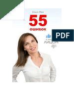 Fem_55-oshibok-v-uhode-za-licom