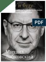 Михаил Лабковский. Хочу и буду.pdf