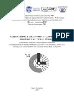 Kovalev_A_2020_Problems_of_correlation_1.pdf