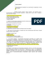 Задание по эндокр ЗН гр. 2064-2065