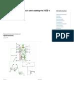 Гидравлическая система экскаваторов 325D и 329D Caterpillar (1)