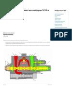 Гидравлическая система экскаваторов 325D и 329D Caterpillar (2)