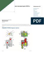 Гидравлическая система экскаваторов 325D и 329D Caterpillar (4)