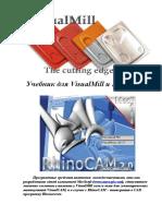RhinoCAM_1.0_RUS
