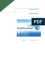 10..PostProcessor.Reference.Help.EN.en.ru.pdf