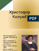 Презентация Христофор Колумб - 11937 - all-biography.ru