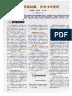 電加熱器防爆.pdf