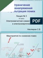 Лекция 3 ОПН и фильтры.ppt