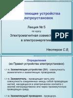 Лекция 5 Заземляющие устройства.ppt