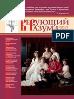 ВЕРУЮЩИЙ-РАЗУМ-№6_2017