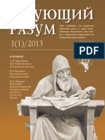 ВЕРУЮЩИЙ-РАЗУМ-№1(1)2013