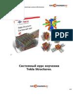 Системный курс изучения Tekla Structures с сайта TOPENGINEER.RU dnl14368.pdf