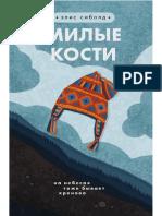 Милые кости_done.pdf