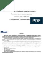 Насос З23-10 и подобные.pdf