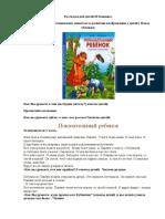 НОШ с. Сигаево.pdf
