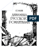 c Mann_jurij_dinamika_romantizma