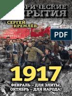 1917. Февраль — для элиты, Октябрь — для народа!.epub