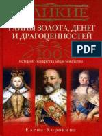 100 историй о секретах мира богатства.epub