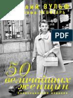 50 величайших женщин.epub