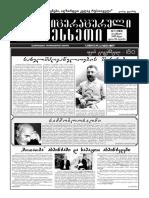 Literaturuli Meskheti 2020 November_11 (263)