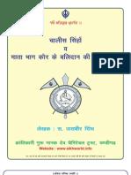 Story of 40 Mukt or Shri Muktsar Sahib