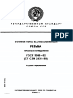 ГОСТ 11708-82 Резьба термины и определения