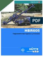 Бурилка HBR_605.pdf