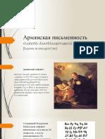 Гюлбекян А. Р. языкознание задание 5.pptx