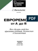 Васильева - Евроремонт от А до Я.pdf