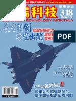 尖端科技2011.2-NO