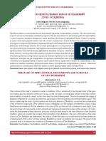 pp_2019_1_26_75_80.pdf