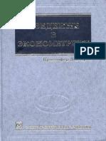 Введение_в_эконометрику_Доугерти.pdf
