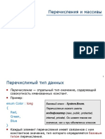 Перечисления и массивы C#.pptx
