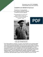 Пятая гвардейская.pdf