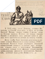 Краткая история 48-го кавалерийского полка. - Троицк, [1929].